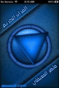 القرآن الكريم كاملاً - ماهر المعيقلي
