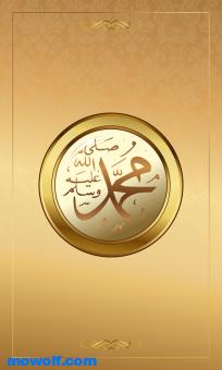 Muhammed for BlackBerry 10