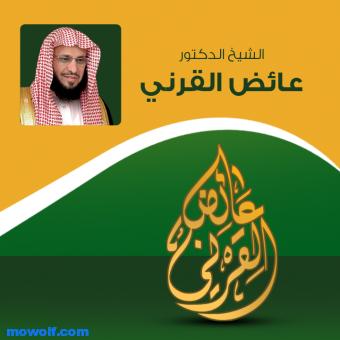 تطبيق الشيخ الدكتور عائض القرني